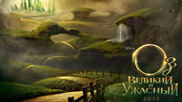 «Оз: Великий и Ужасный 3D»: постеры с главными героями