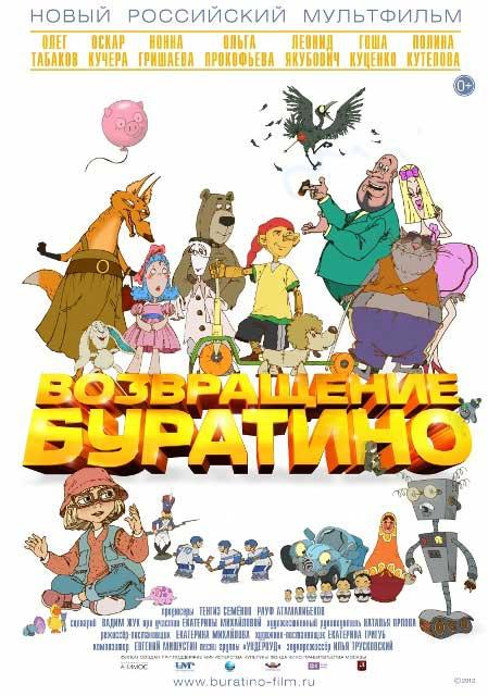 Премьера 3D-мульта «Возвращение Буратино» в России назначена на 25 апреля 2013 года