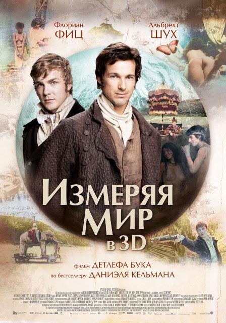 Премьера 3D-драмы «Измеряя мир» в России назначена на 21 марта 2013 года