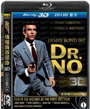 3D-фильм «Доктор Ноу»