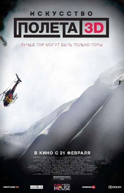 Премьера 3D-ленты «Искусство полета 3D» в России назначена на 21 февраля 2013 года