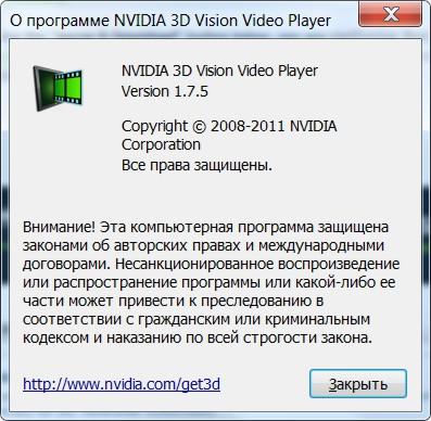 NVIDIA 3D Vision Player
