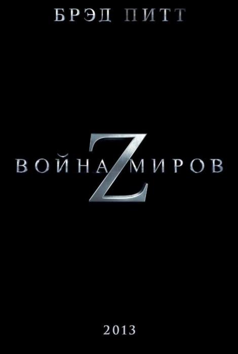 «Война миров Z» (World War Z): YouTube 3D-трейлер к апокалиптическому триллеру