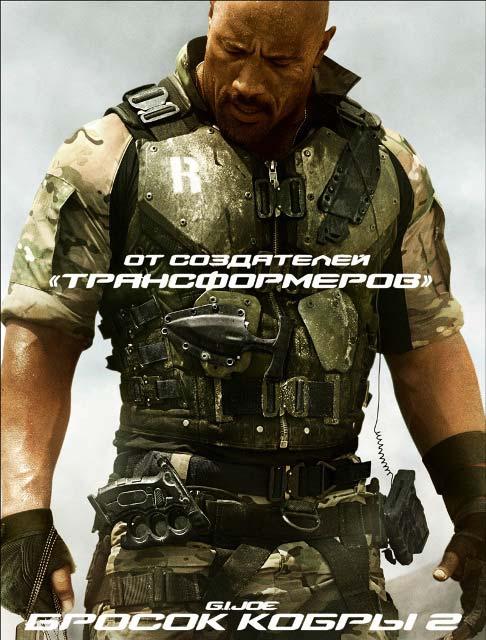 Постер к 3D-картине «G.I. Joe: Бросок кобры 2»