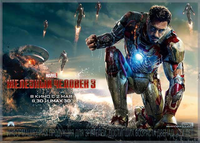 Премьера 3D-ленты «Железный человек 3» в России назначена на 2 мая 2013 года