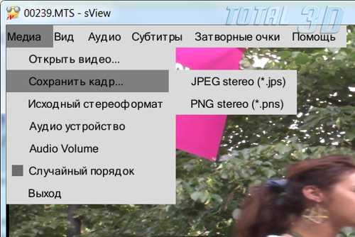 Стоп-кадры sView