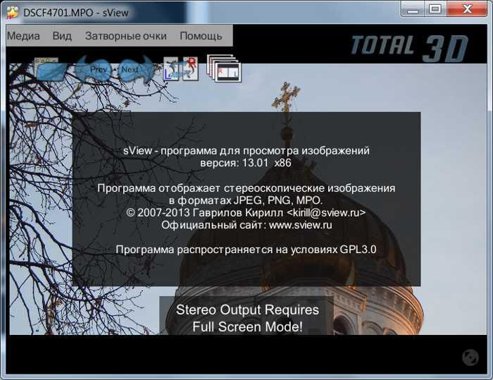 Утилита для просмотра и работы со стерео 3D-фотографиями Image Viewer
