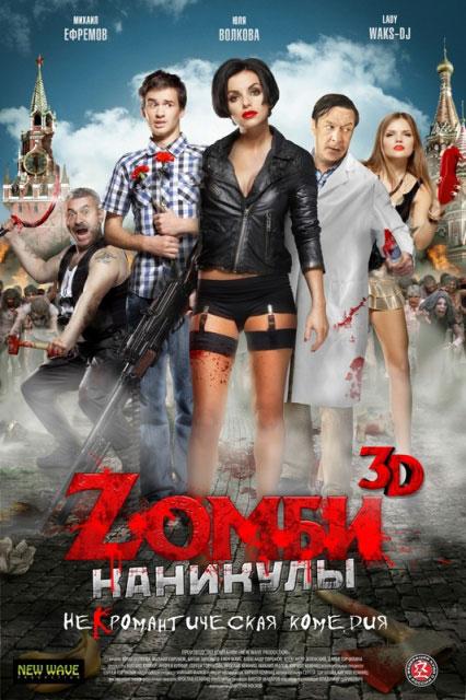 Постер к 3D-ужастику «Zомби каникулы 3D»