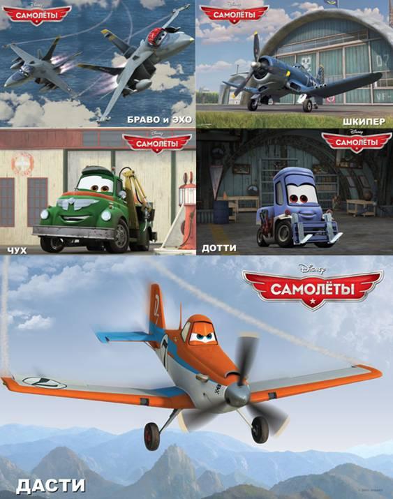 3D-мульт «Самолеты»