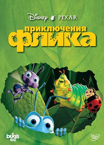 Постер к мульту «Приключения Флика»