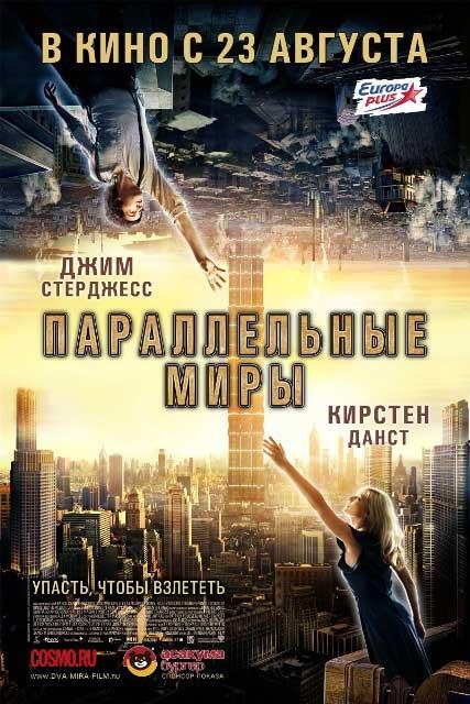 Постер к фильму «Парралельные миры»