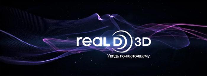 LUXE от RealD: новый стандарт кинопоказа на больших экранах