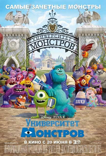 Трёхмерный трейлер к 3D-мульту «Университет монстров» (Monsters University)