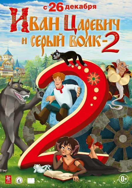 Постер к 3D-мульту «Иван Царевич и Серый Волк 2»