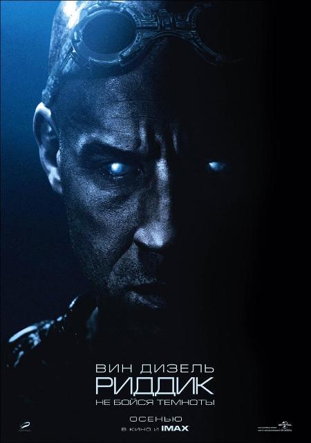 Постер к 3D-боевику «Риддик»