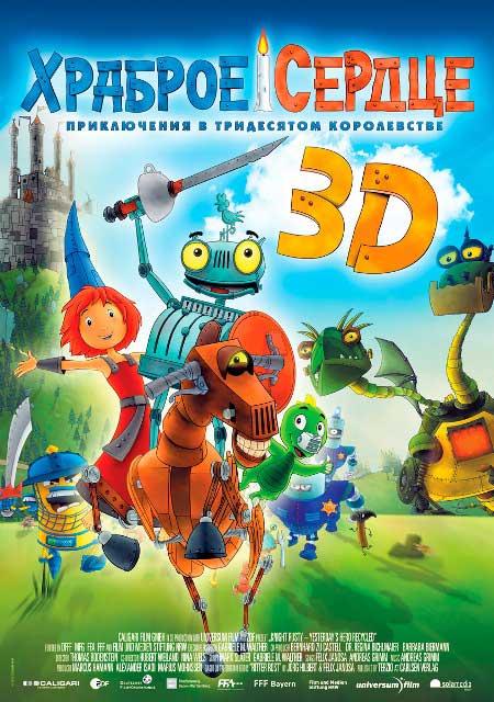 Постер к 3D-мульту «Храброе сердце»