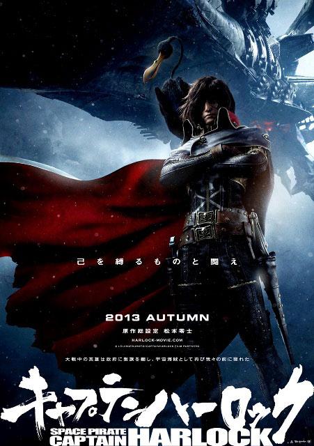 Постер к 3D-мульту «Космический пират капитан Харлок»