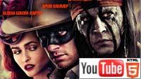 «Одинокий рейнджер» с Джонни Деппом: парочка YouTube 3D-трейлеров
