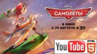 Стерео 3D-трейлер к мульту «Самолеты» на YouTube 3D