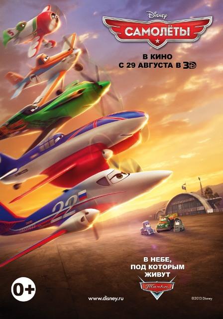 YouTube стерео 3D: трёхмерный трейлер к мульту «Самолеты»