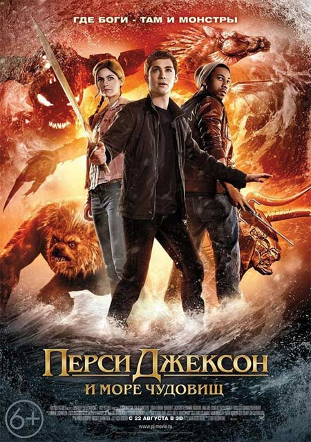 «Перси Джексон и Море Чудовищ» (Percy Jackson: Sea of Monsters): русскоязычный YouTube 3D-трейлер