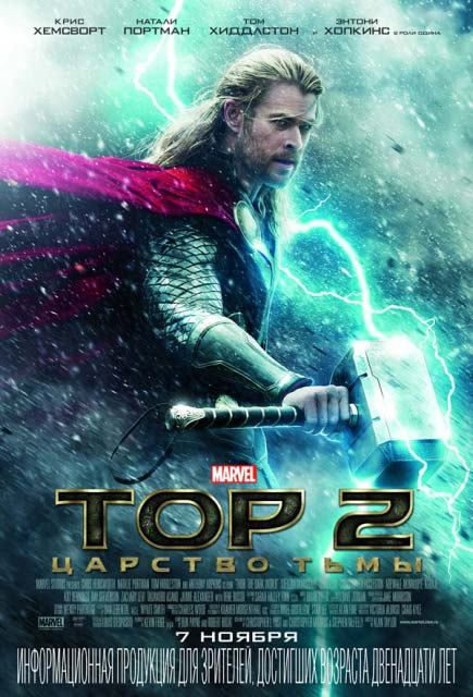 «Тор 2: Царство тьмы» (Thor: The Dark World) : первый YouTube 3D-трейлер