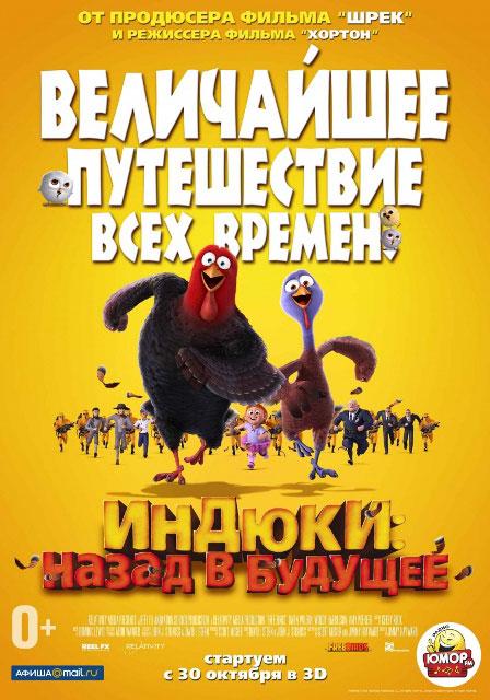 Постер к 3D-мульту «Индюки: Назад в будущее»