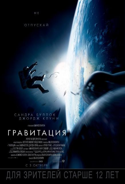 Постер к 3D-фильму «Гравитация»