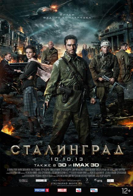 Постер к 3D-фильму «Сталинград»