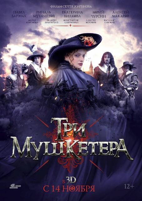 Постер к 3D-ленте «Три мушкетера»
