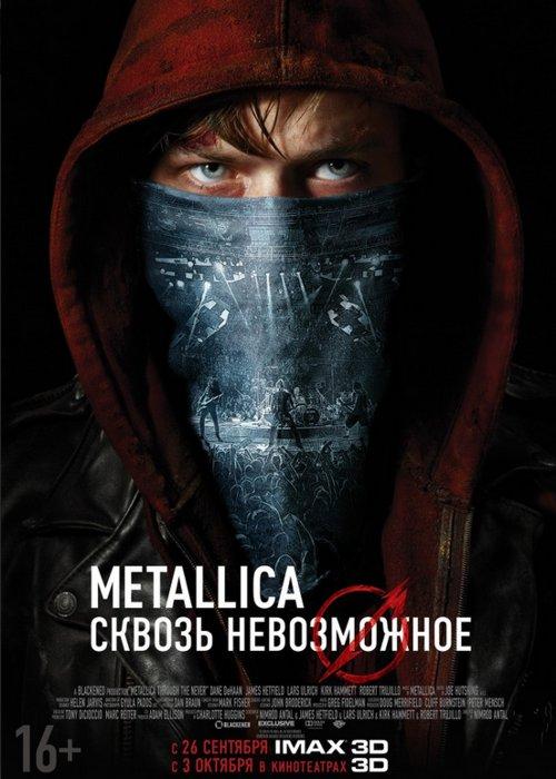 На русском фильма metallica сквозь