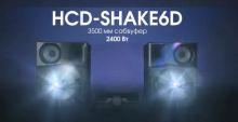 Sony SHAKE-6D: домашняя 3-полосная аудиосистема с «клубным» звуком