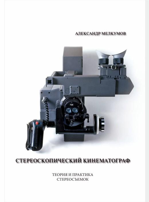 Учебник А. С. Мелкумова «Стереоскопический кинематограф: теория и практика съёмок»