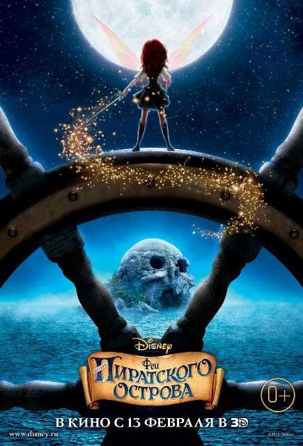 Постер к 3D-мульту «Феи: загадка пиратского острова»