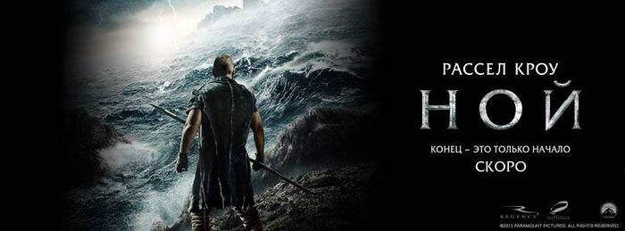 Премьера фильма «Ной» (Noah) от Paramount Pictures: в 3D не для всех