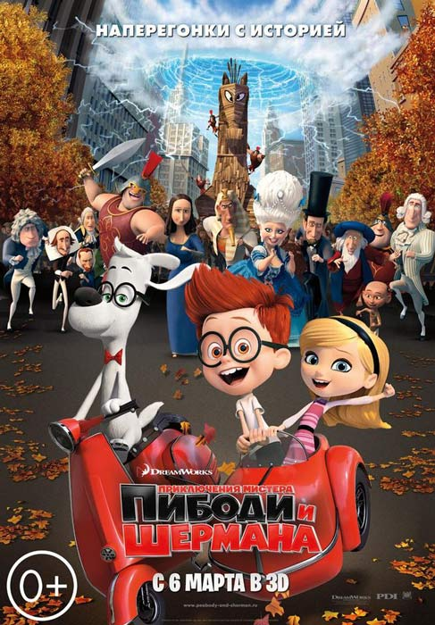 YouTube стерео 3D-трейлер к мультфильму «Приключения мистера Пибоди и Шермана»