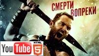 Перед премьерой «300 спартанцев: Расцвет империи»: стерео 3D-трейлер на YouTube