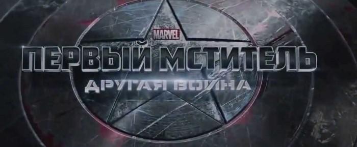 «Первый мститель: Другая война»: новый трейлер на YouTube 3D