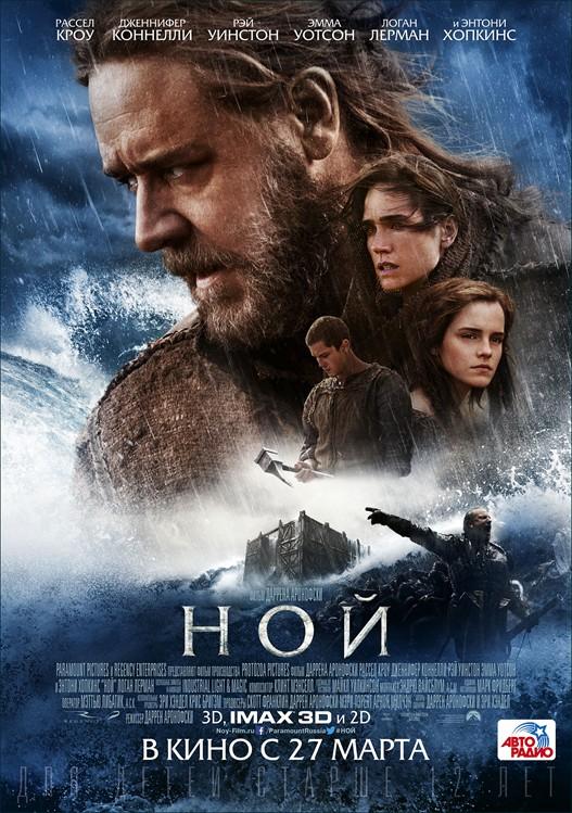 Где в России можно посмотреть фильм «Ной» в формате IMAX 3D?