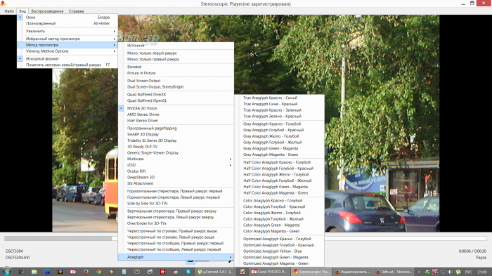 Методы просмотра Stereoscopic Player 2.2.4