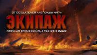 Российская 3D-драма «Экипаж»: первые подробности о премьере 2015 года