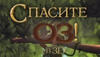 Приключенческий 3D-мультфильм «Спасите Оз!»