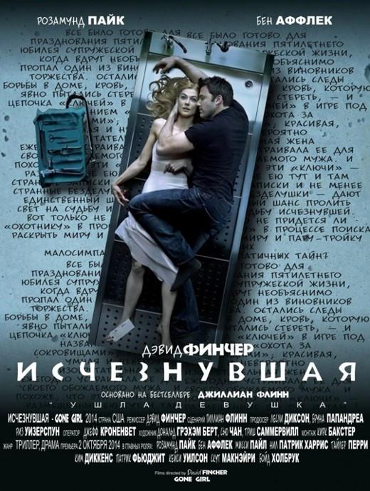 Исчезнувшая (Gone Girl): первый в мире 6K-фильм. Сделано с NVIDIA QUADRO