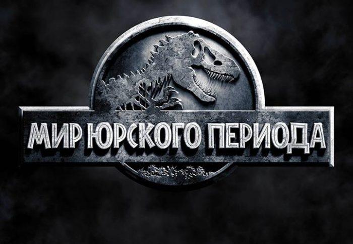 Мир Юрского периода (Jurassic World): первый дублированный трейлер и кадры к 3D-ленте