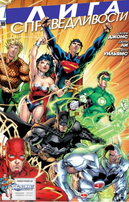 """Лига справедливости: Часть 2"" (The Justice League Part Two)"