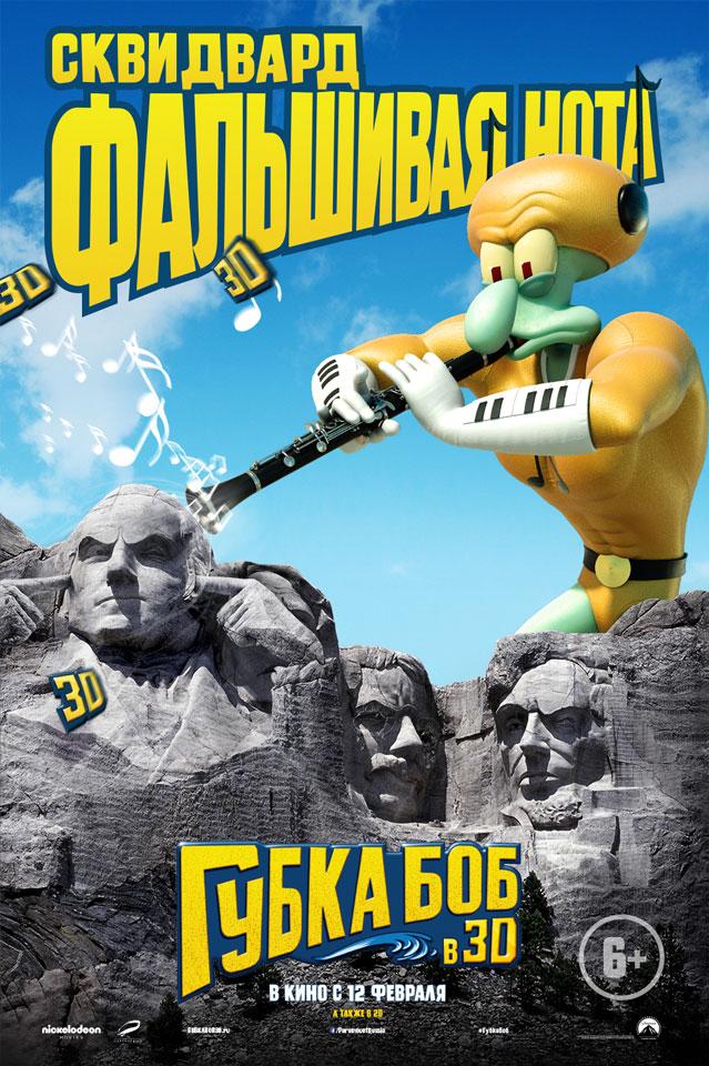 «Губка Боб в 3D» (The SpongeBob Movie: Sponge Out of Water): Сквидвард (Squidward) – Фальшивая Нота (Sour Note),