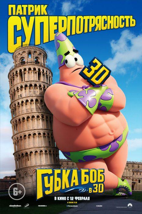 «Губка Боб в 3D» (The SpongeBob Movie: Sponge Out of Water): Патрик (Patrick) – Суперпотрясность (Mr. Superaweseomness)