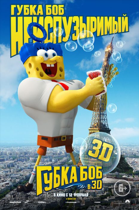 «Губка Боб в 3D» (The SpongeBob Movie: Sponge Out of Water): Губка Боб - Неиспузыримый (Invincibubble)