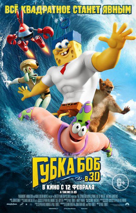 «Губка Боб в 3D» (The SpongeBob Movie: Sponge Out of Water): новый постер на русском