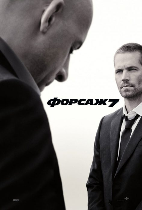 Форсаж 7 в 3D (Furious 7): Пол Уокер (Paul Walker) в роли Брайана О`Конера (Brian O'Conner)